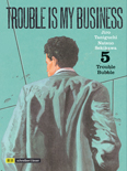 Trouble is my business – 5. Trouble Bubble